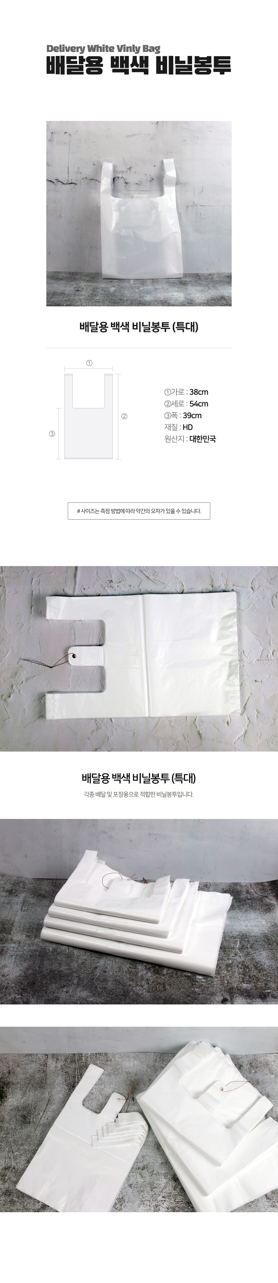 Delivery_White_Vinly_Bag_XL