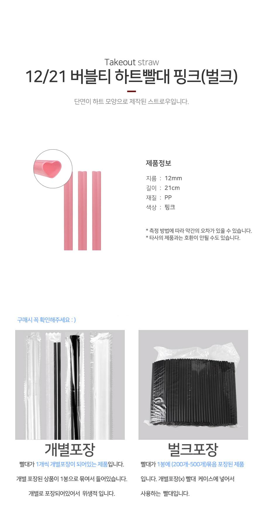 straw_heart_pink1221_bulk