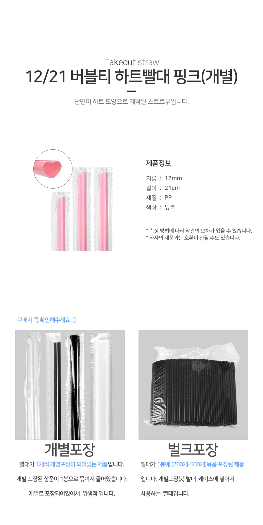 straw_heart_pink1221_one