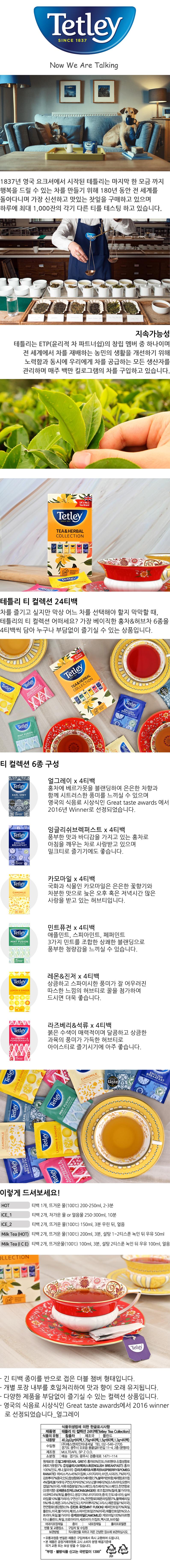 Tetley_Tea_Collection