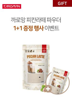 PecanLatee_gift_300
